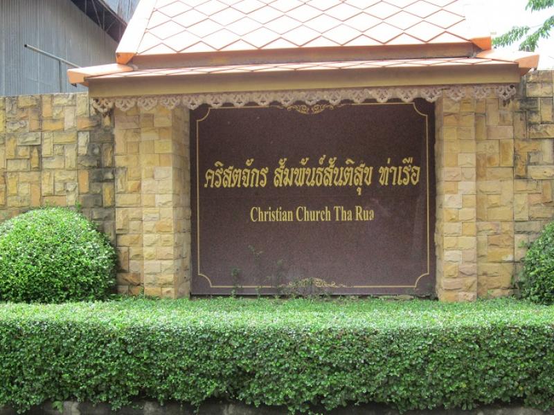 tharuakerk2