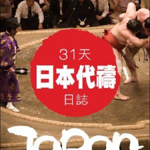 japan-prayer-guide-2018