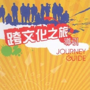journey-guide