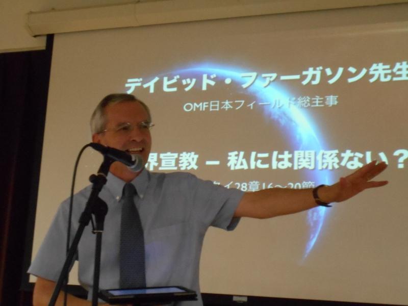 世界宣教、私には関係ない?」-OMF150周年福岡宣教大会よりー ...
