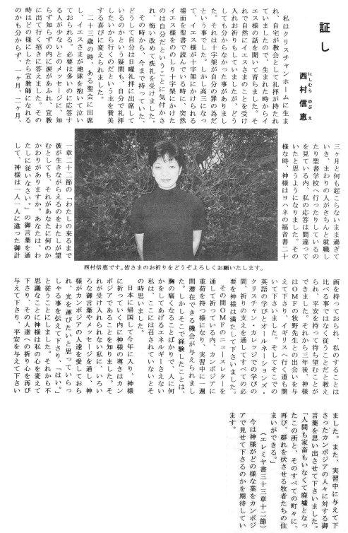 calling_nishimura_1
