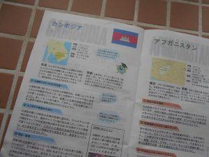 KGK世界宣教委員会作成の祈りのガイドブック